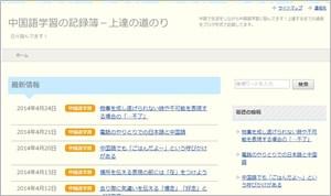 中国語学習の記録簿